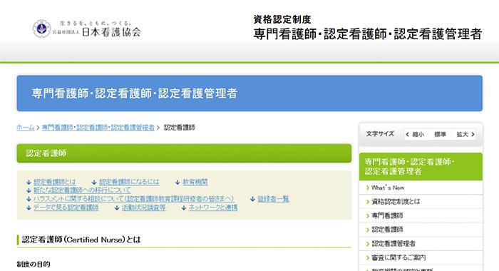 資格認定制度 | 日本看護協会